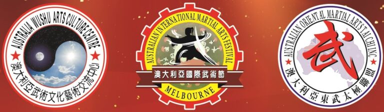 Australian Wushu Culture Art Center